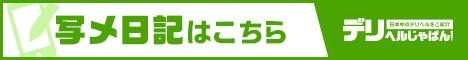 浜松で熟女が在籍する風俗店デリ