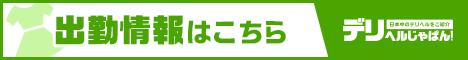 浜松の熟女風俗店